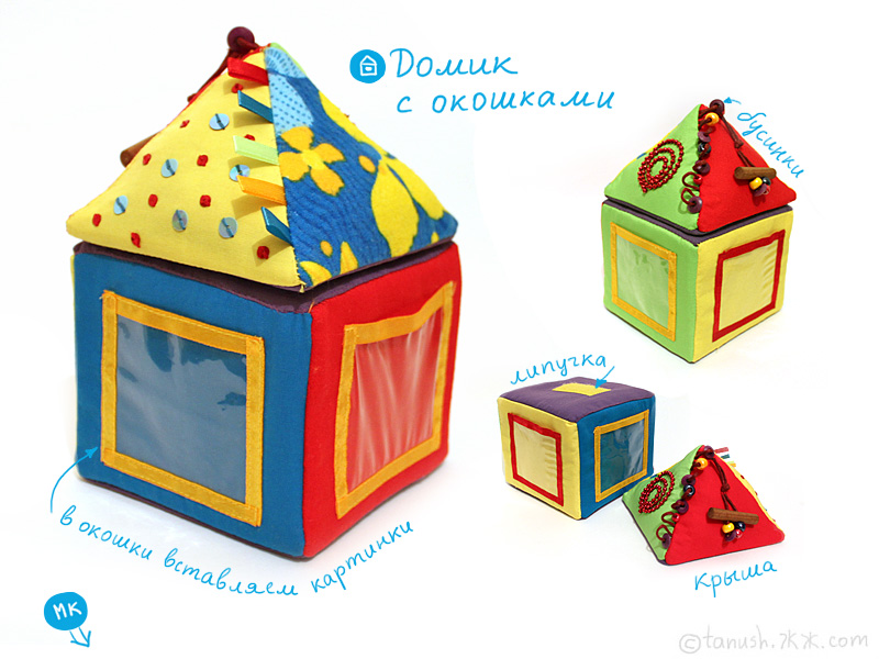 Домик игрушка для ребенка