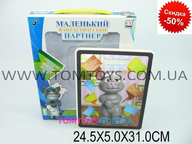 Интерактивная игрушка планшет Кот Том  CY6075C