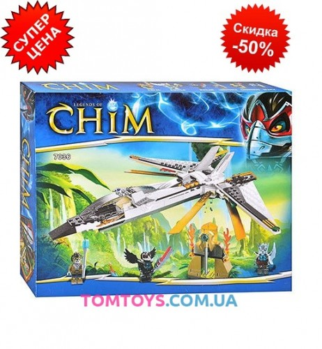 Конструктор CHIMA самолёт аналог Lego Chima  7036