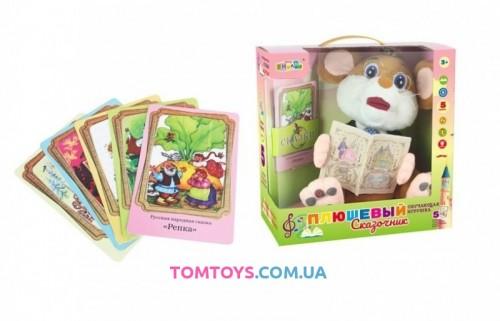 Интерактивная игрушка Мышонок сказочник CL1484A