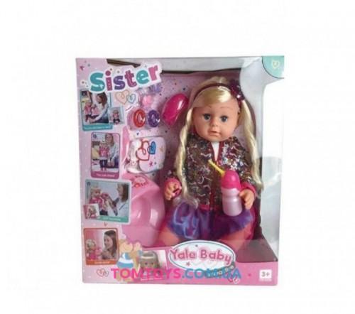 Кукла пупс интерактивный аналог Baby Born BLS 007 L
