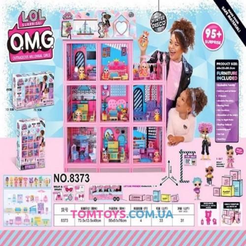 Кукольный домик для кукол ЛОЛ 8373