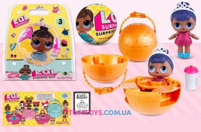 Кукла LOL Suprise в большом шаре с косметикой BB 39-1