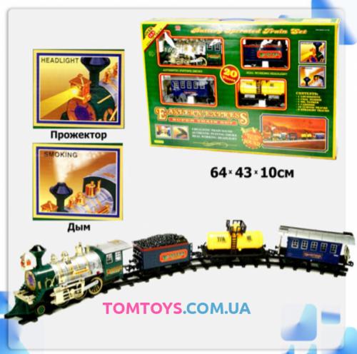 Игрушечная железная дорога 2225
