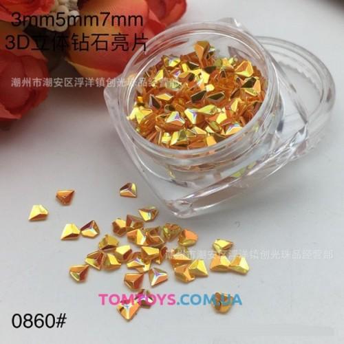 3D блестки треугольник золотой хамелеон посыпка для слаймов 10 грамм 0860#