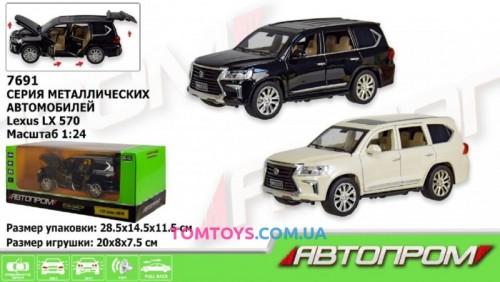 Автомодель АВТОПРОМ 1:24 Lexus LX570 7691