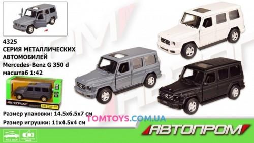Автомодель АВТОПРОМ 1:42 Mercedes-Benz G350D 4325