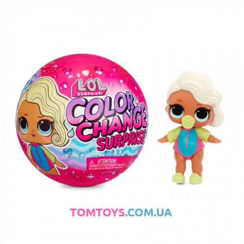 Кукла ЛОЛ Сюрприз LOL Surprise Color Change Dolls, меняет цвет 576341