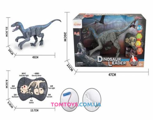 Динозавр на радиоуправлении SM 170