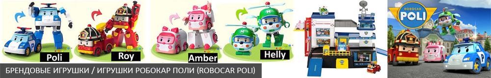 игрушки Робокар Поли (Robocar Poli)