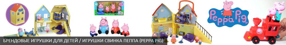 игрушки Свинка Пеппа (Peppa Pig)