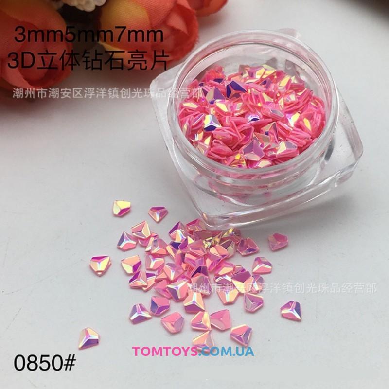 3D блестки треугольник розовый хамелеон посыпка для слаймов 10 грамм 0850