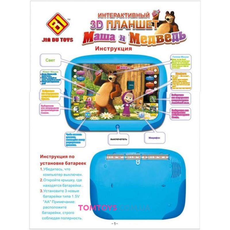 Интерактивная игрушка планшет JIA DU TOYS Маша и Медведь DB6883G2