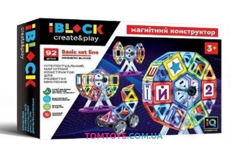 Конструктор магнитный IBLOCK PL-920-06