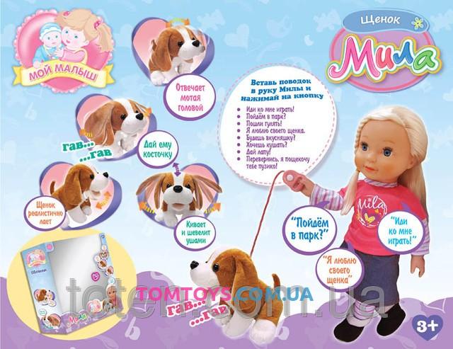 Кукла для девочек интерактивная 'Мила со щенком' 5371