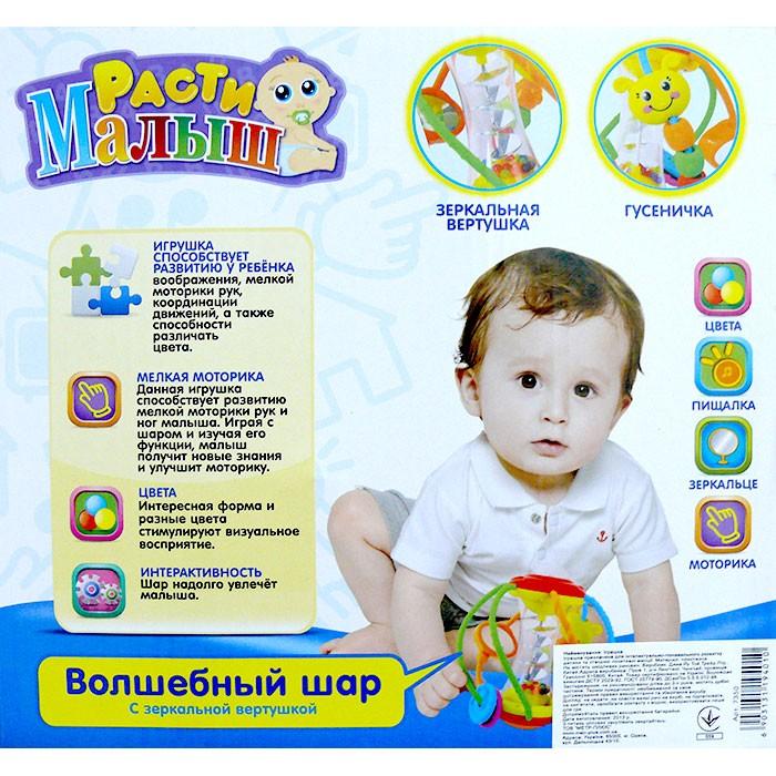 Развивающий Волшебный шар Limo Toy 929